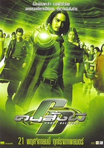 Ghost Delivery (2003) คนสั่งผี