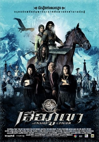 In the Name Of the Tiger (2005) เสือภูเขา